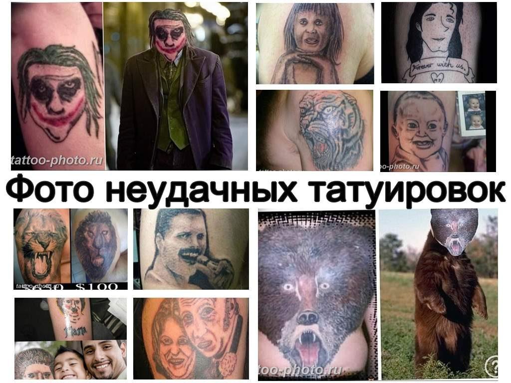 Тату партаки - фото неудачных татуировок - информация и примеры рисунков татуировок на фото
