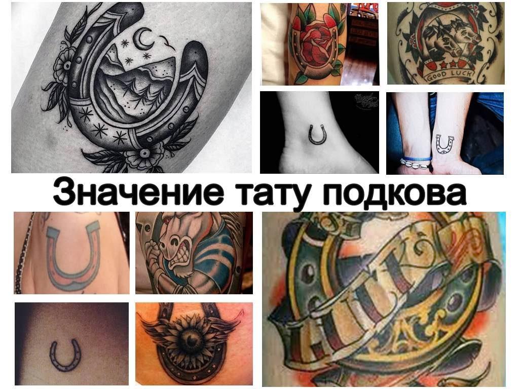Значение тату подкова - варианты интересных готовых рисунков татуировки на фото