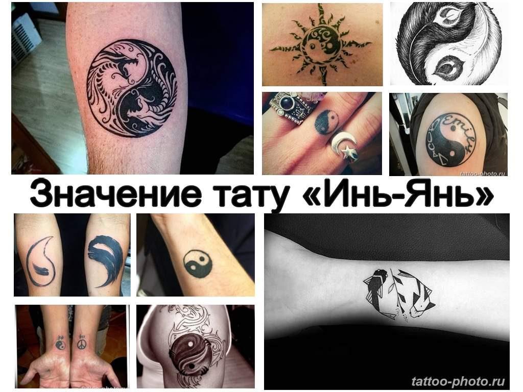 Значение тату Инь-Янь - коллекция фото примеров готовых рисунков татуировки