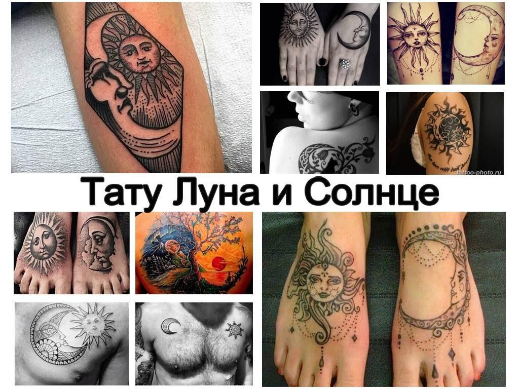Значение тату Луна и Солнце - фото коллекция рисунков татуировки