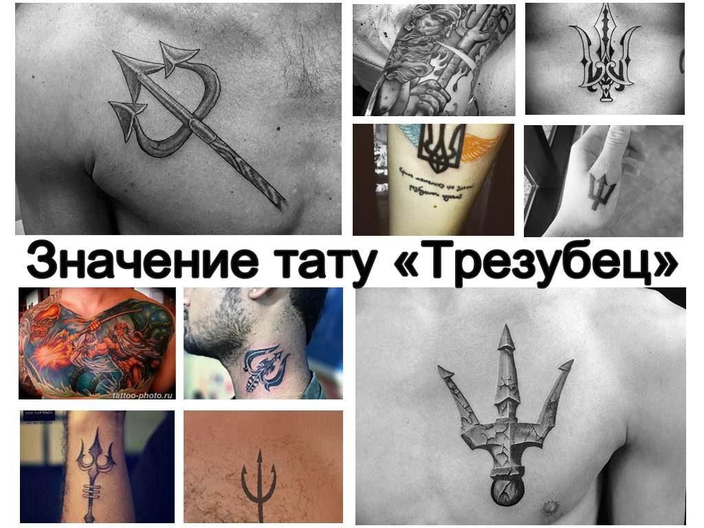 Значение тату Трезубец - коллекция рисунков татуировки и информация