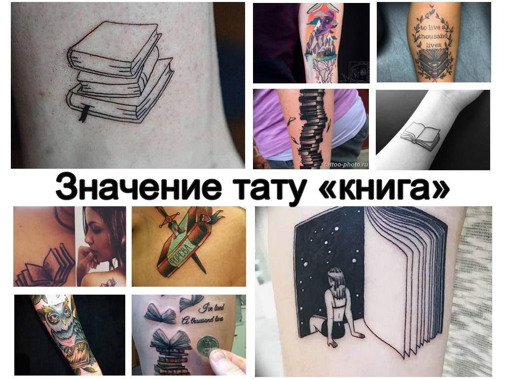 Значение тату книга - информация о рисунке татуировки и фото примеры