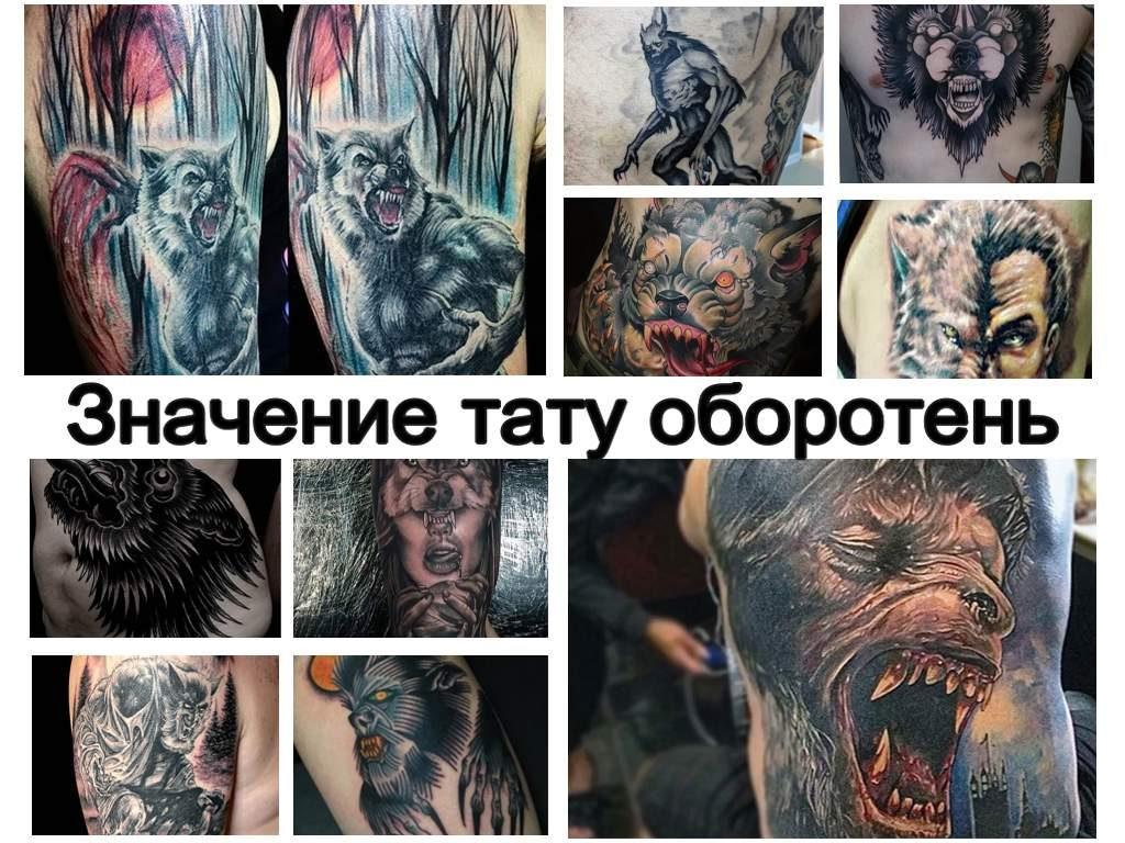 Значение тату оборотень - информация о рисунке и фото готовых татуировок