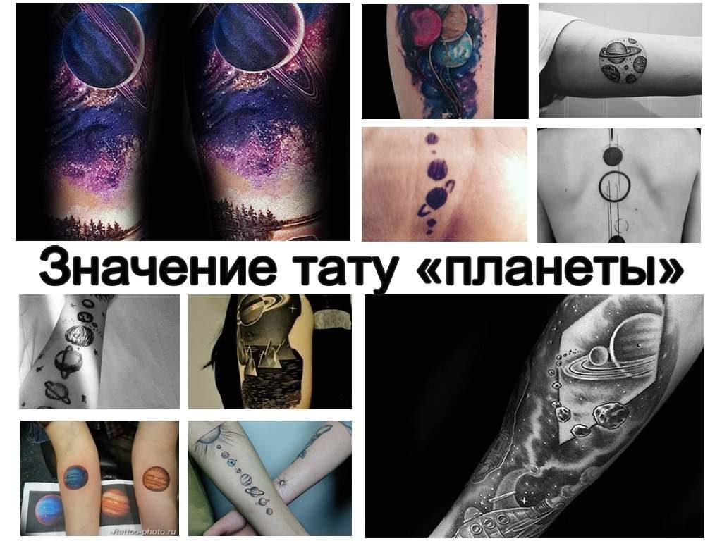 Значение тату планеты - коллекция фото примеров интересных рисунков тату
