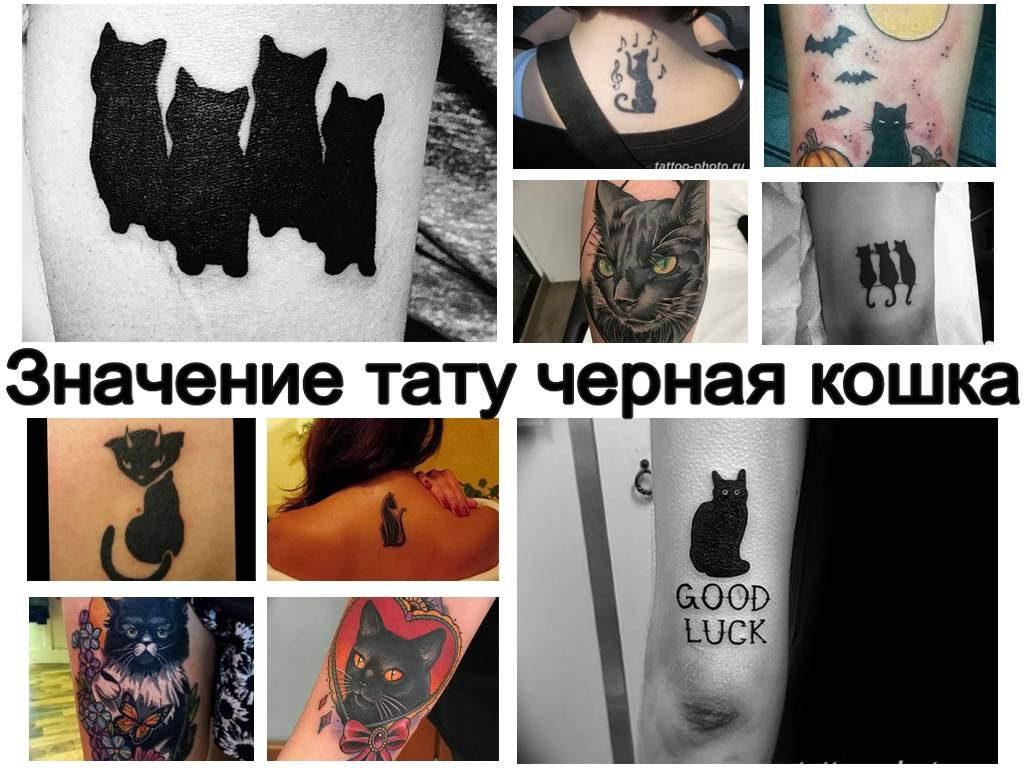 Значение тату черная кошка - коллекция оригинальных фото рисунков готовых татуировок