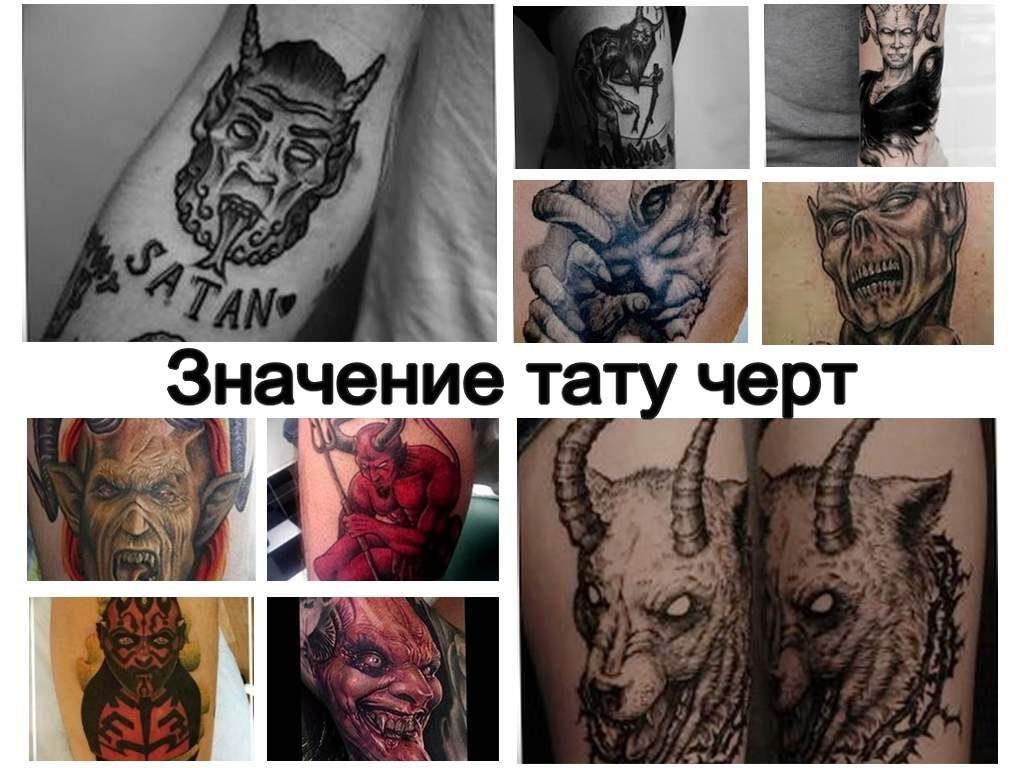 Значение тату черт - информация о рисунке и фото примеры готовых татуировок