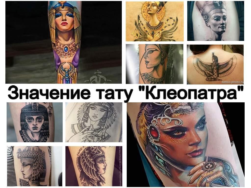 Значение тату Клеопатра - коллекция фото примеров готовых рисунков татуировки
