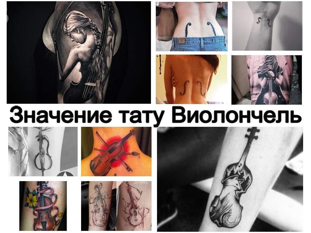 Значение тату Виолончель - коллекция фото примеров рисунка татуировки