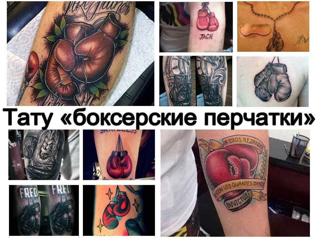 Значение тату боксерские перчатки - фото коллекция рисунков татуировки