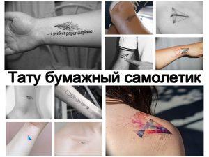 Значение тату бумажный самолетик - оригинальная фото коллекция рисунков татуировки