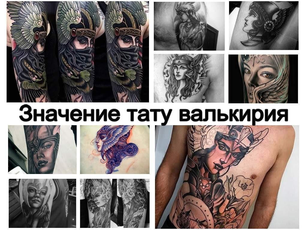 Значение тату валькирия - коллекция фото готовых рисунков