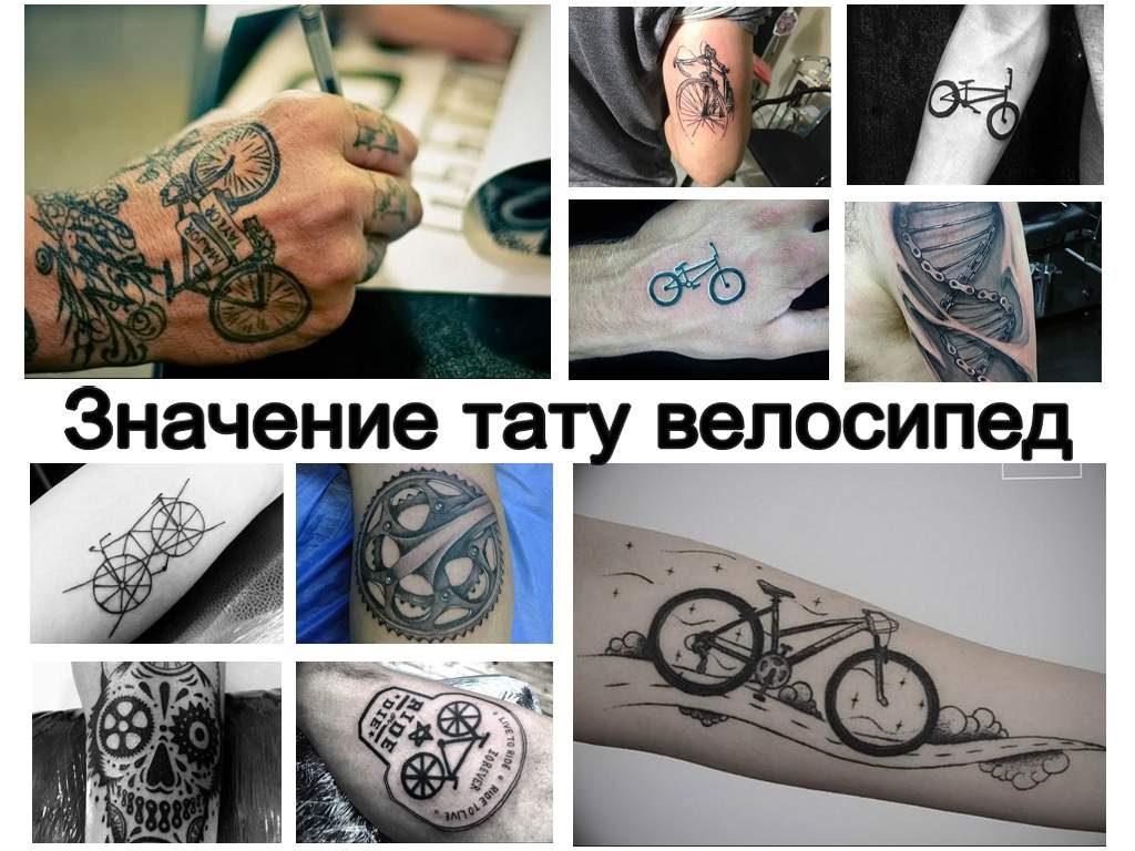 Значение тату велосипед - коллекция фото примеров с интересными рисунками для татуировки велик