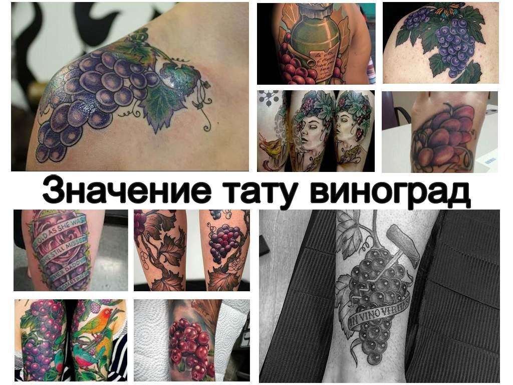 Значение тату виноград - коллекция примеров интересных рисунков татуировки на фото