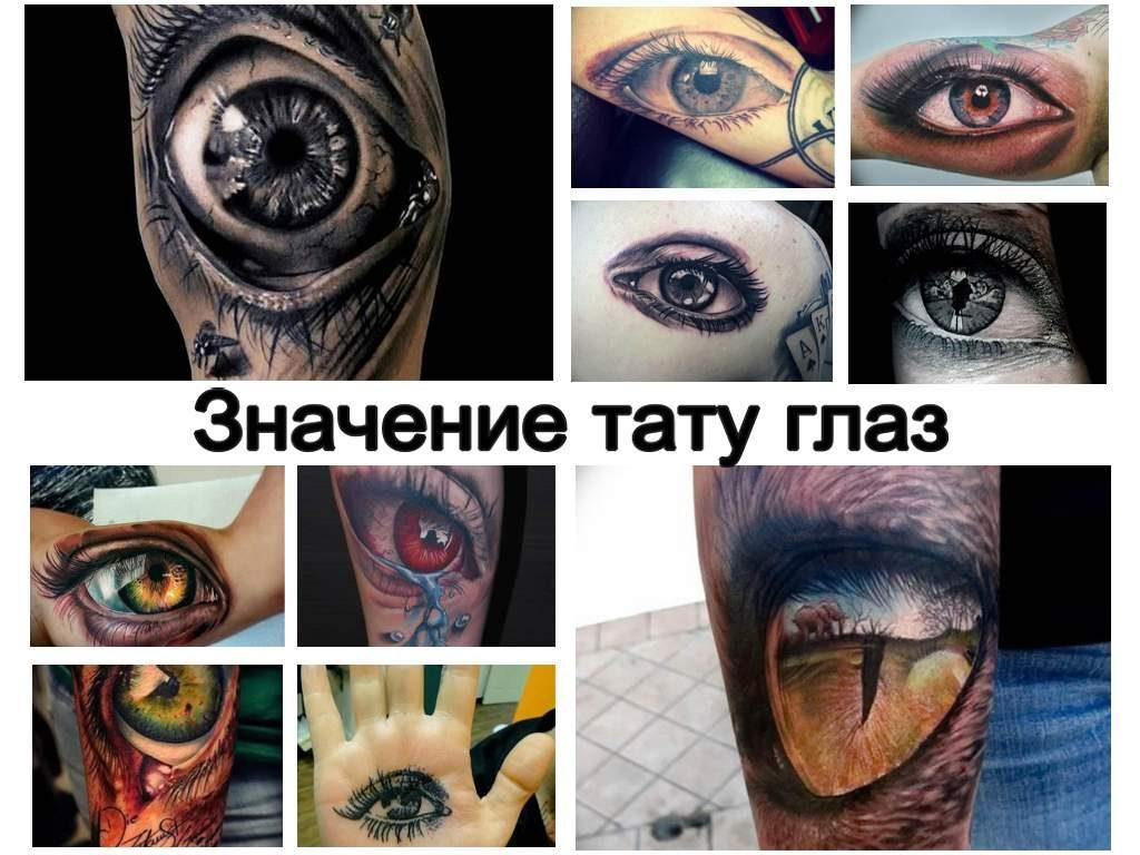 Значение тату глаз - коллекция рисунков готовых татуировок на фото