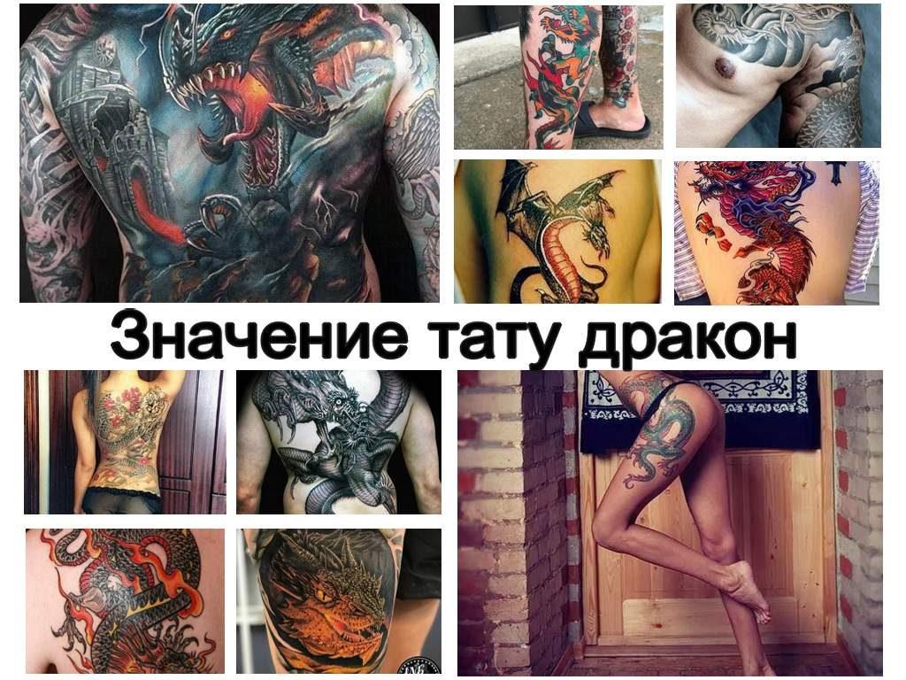 Значение тату дракон - оригинальные рисунки татуировки на фото