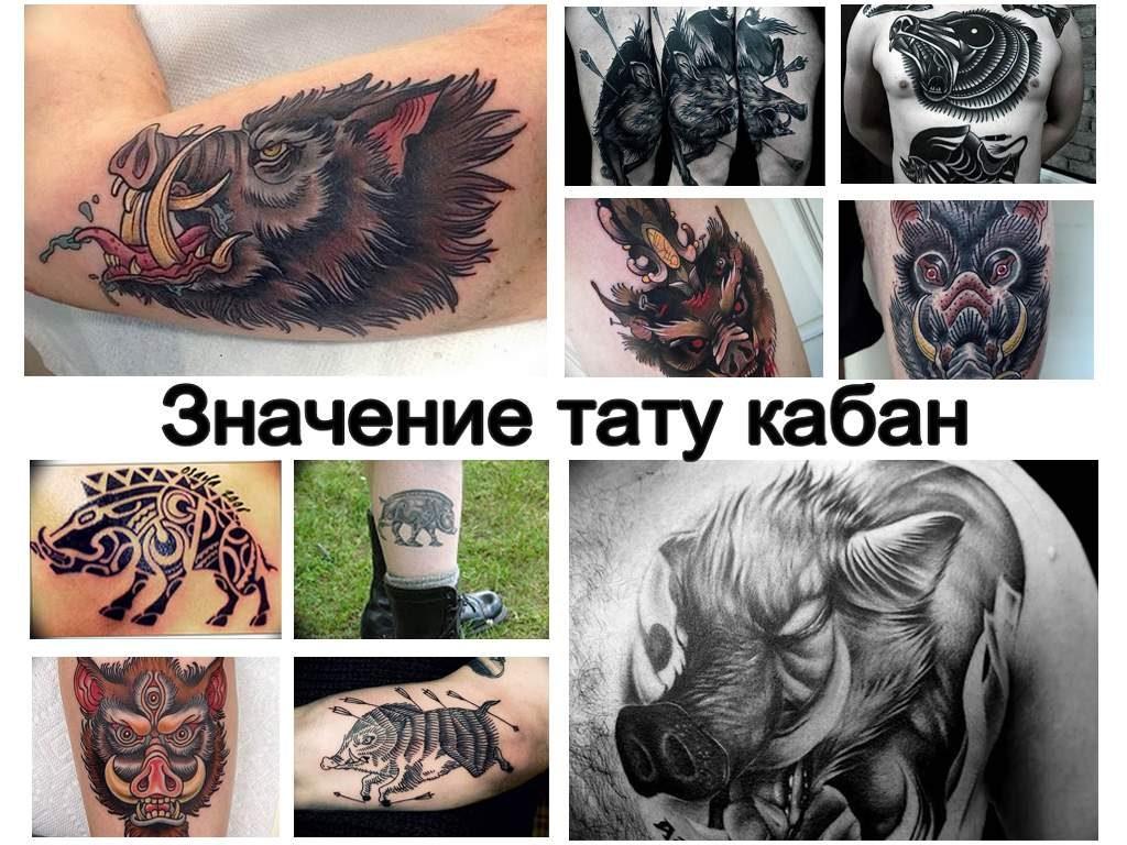 Значение тату кабан - коллекция оригинальных рисунков татуировки на фото
