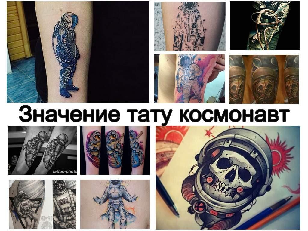 Значение тату космонавт - коллекция фото примеров рисунка татуировки