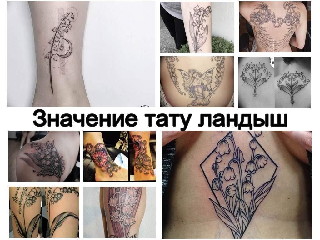Значение тату ландыш - оригинальная коллекция рисунков татуировки на фото