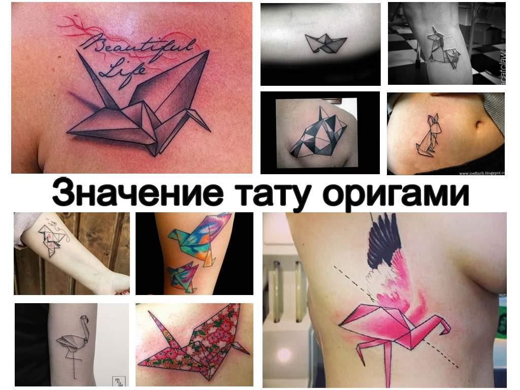 Значение тату оригами - оригинальная коллекция рисунков татуировки на фото