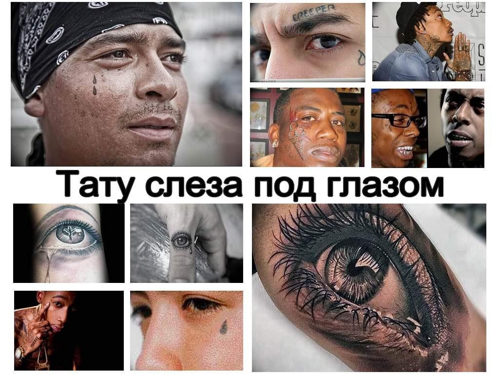 Значение тату слеза под глазом - фото коллекция рисунков готовых татуировок