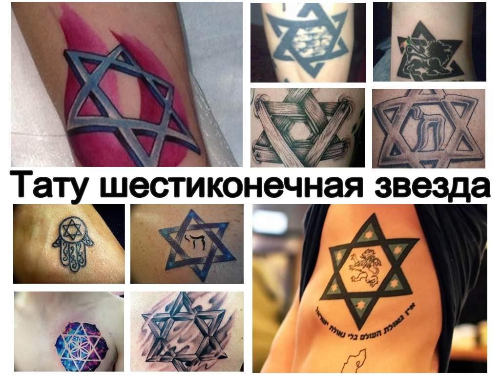 Значение тату шестиконечная звезда - оригинальная коллекция фото примеров рисунков татуировки