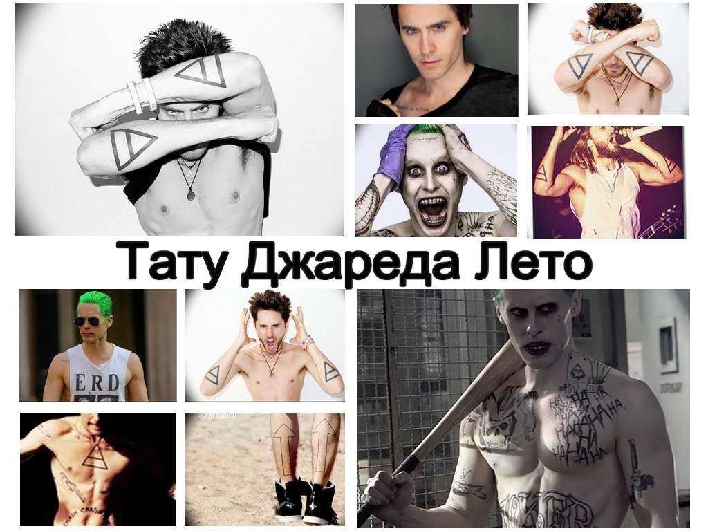 Тату Джареда Лето - фото коллекция рисунков татуировки знаменитости