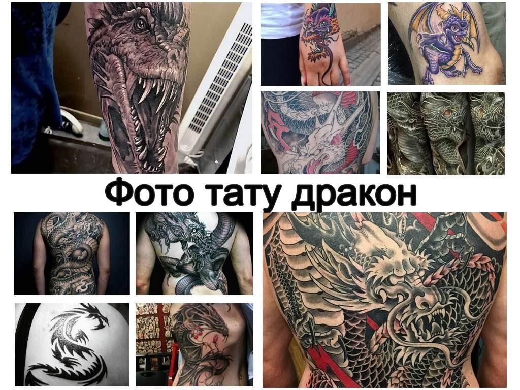 Фото тату дракон - оригинальные готовые рисунки татуировки на фото - коллекция
