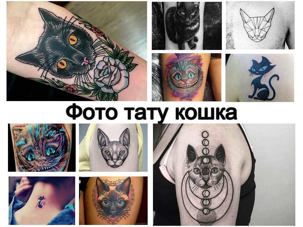 Фото тату кошка - оригинальные примеры готовых рисунков на теле