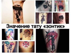 Значение тату зонтик - коллекция интересных рисунков для татуировки
