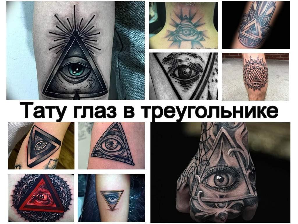 Значение тату глаз в треугольнике - информация и фото примеры готовых рисунков татуировки