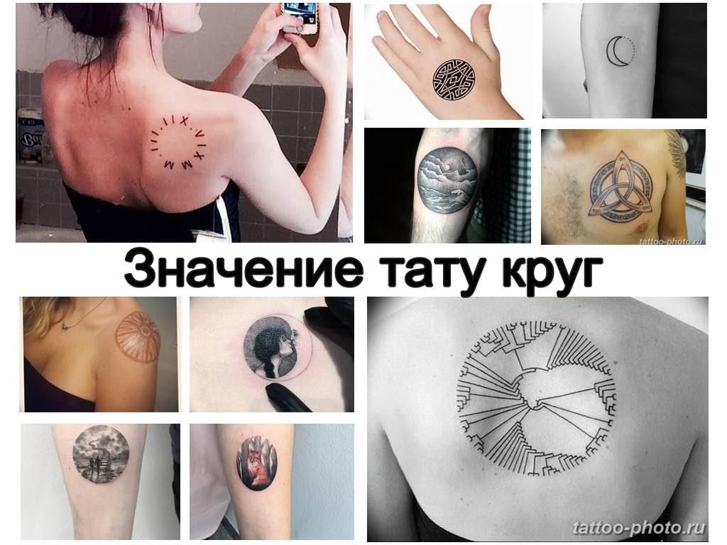 Значение тату круг - информация о рисунке и фото примеры готовых татуировок