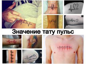 Значение тату пульс - информация и фото примеры рисунков готовых татуировок