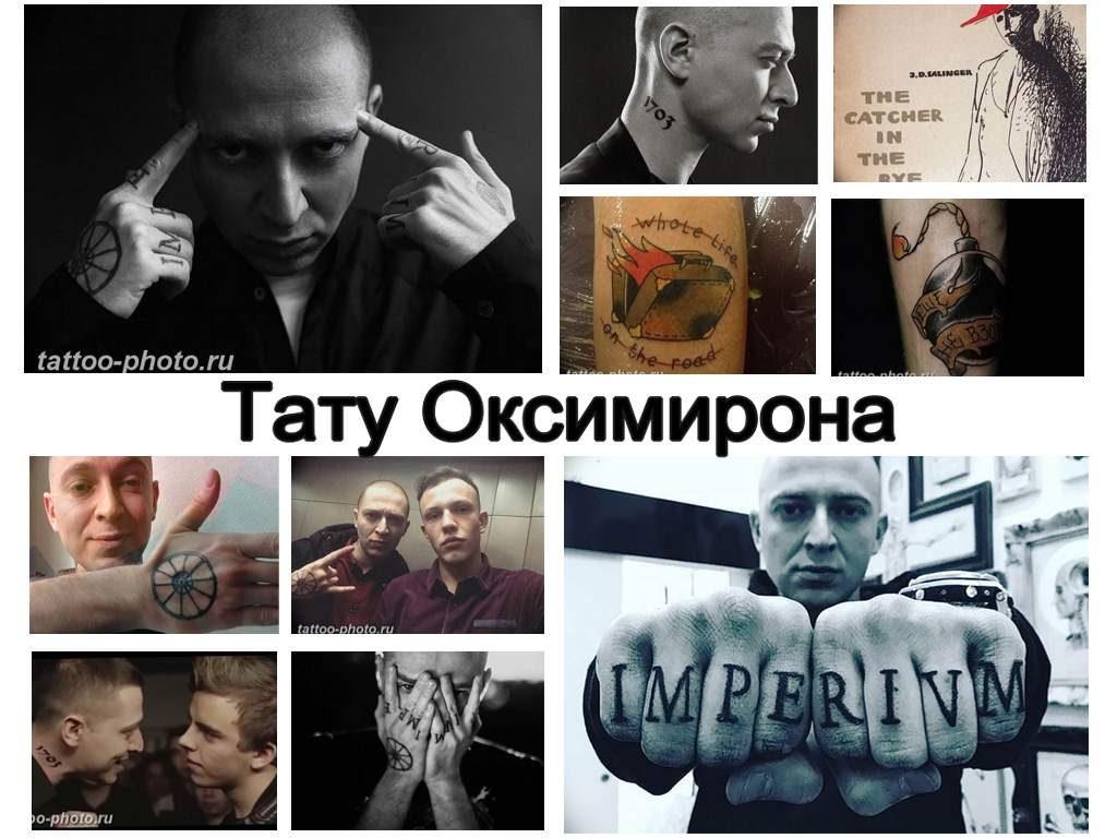 Тату Оксимирона - информация о рисунках и фото примеры