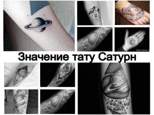 Значение тату Сатурн - информация о рисунке и фото примеры готовых работ