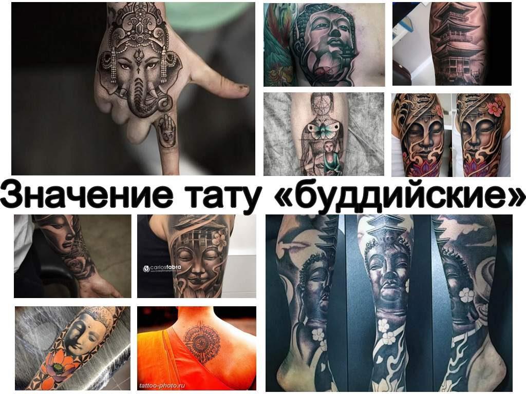 Значение тату буддийские - информация и фото примеры рисунков татуировки