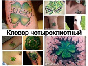 Значение тату клевер четырехлистный - информация и фото примеры рисунков готовых татуировок