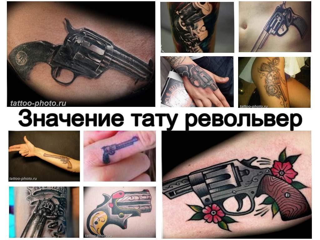 Значение тату револьвер - информация и фото примеры готовых рисунков тату