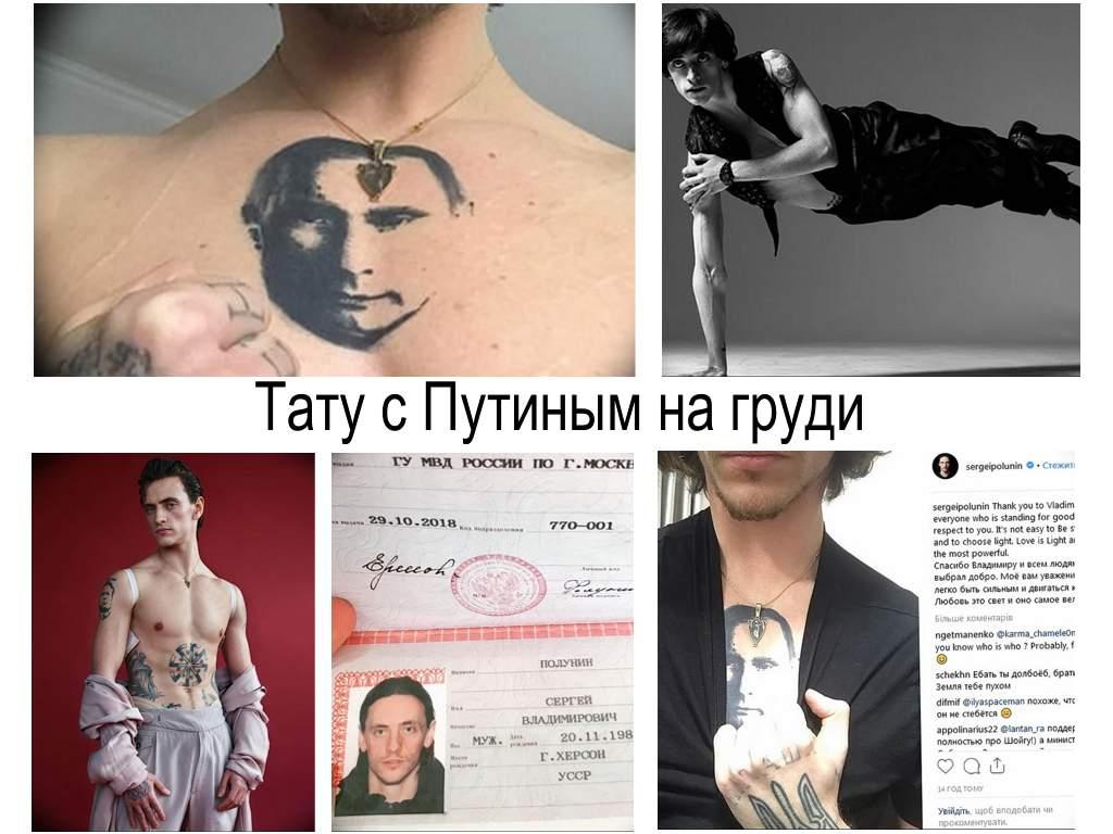 Влюблённый в Путина украинский танцовщик получает российское гражданство и делает тату с портретом президента РФ - информация и фото