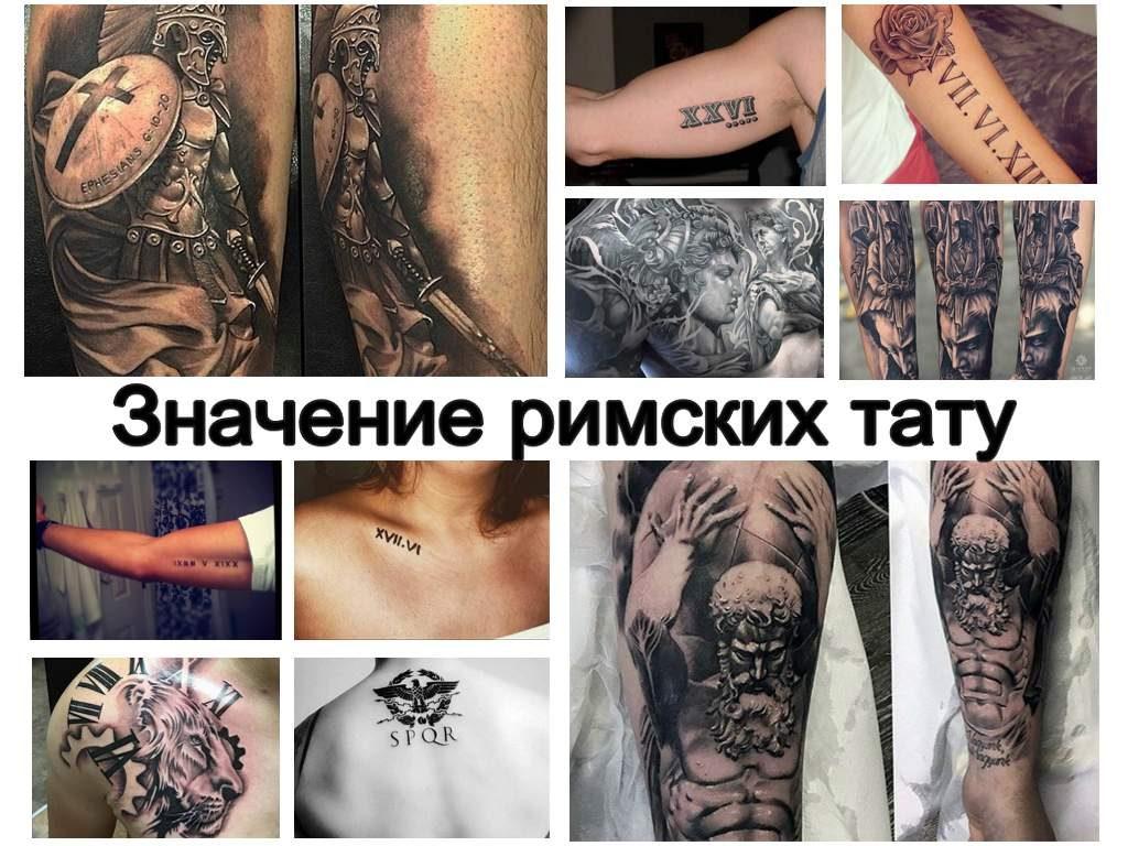 Значение римских тату - интересные факты про особенности рисунка и фото примеры готовых римских татуировок