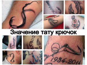 Значение тату рыболовный крючок - информация о рисунке и фото примеры готовых тату