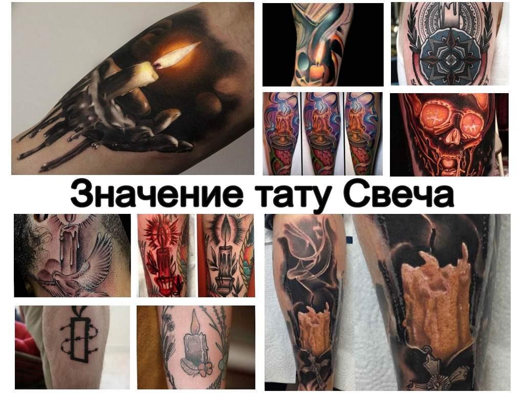 Значение тату Свеча - факты про особенности рисунка татуировки и фото примеры готовых работ