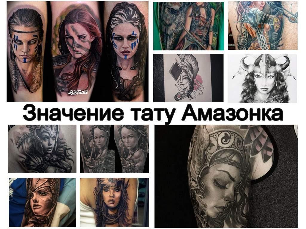 Значение тату Амазонка - информация про особенности рисунка и коллекция фото примеров готовых татуировок