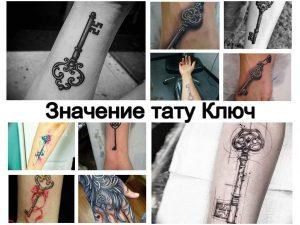 Значение тату Ключ - варианты рисунков на фото и информация про варианты