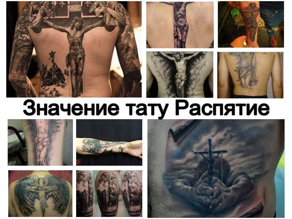 Значение тату Распятие - особенности рисунка и фото примеры готовых татуировок
