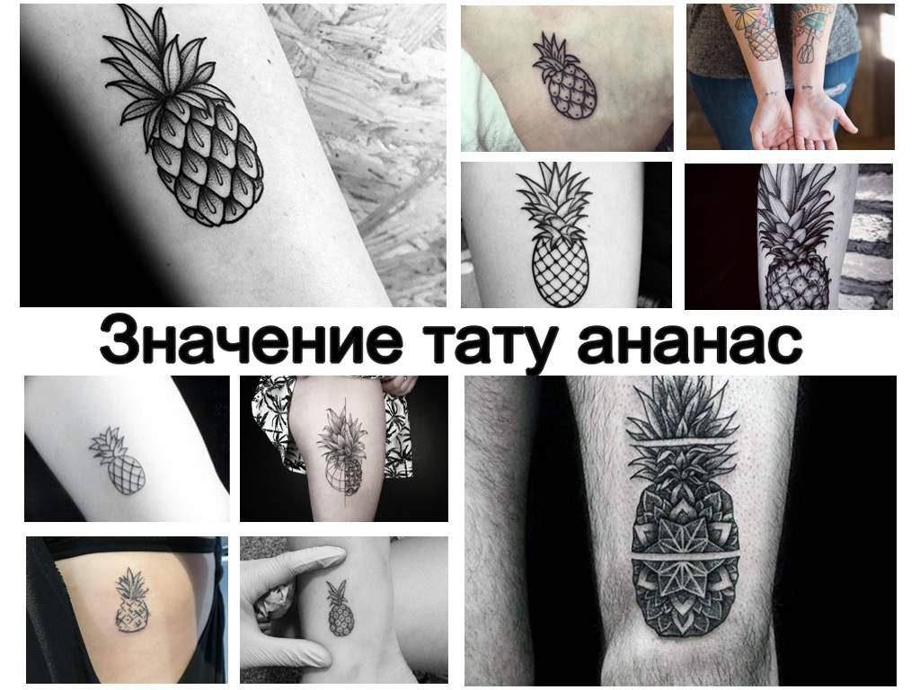 Значение тату ананас - фото примеры и информация про особенности рисунка татуировки