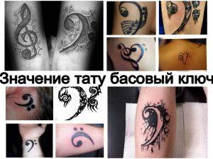 Значение тату басовый ключ - информация про варианты рисунка и фото примеры готовых тату