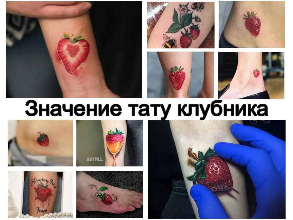 Значение тату клубника - информация про варианты рисунка и коллекция фото примеров готовых тату