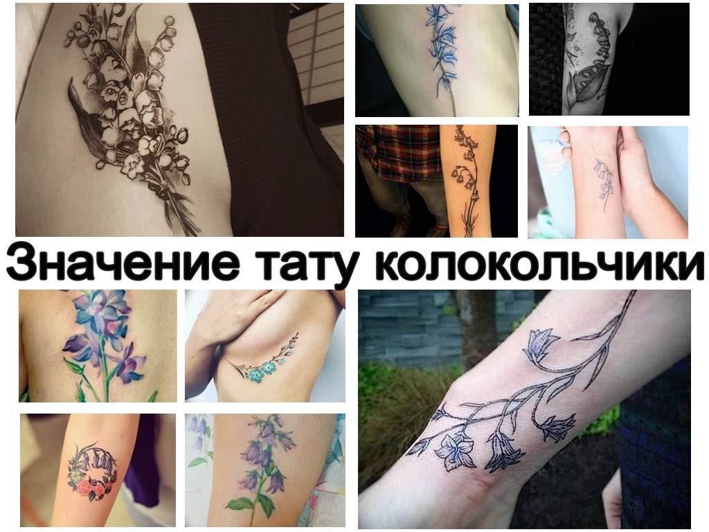 Значение тату колокольчики - информация про варианты и особенности рисунка - фото примеры готовых тату с колокольчиком