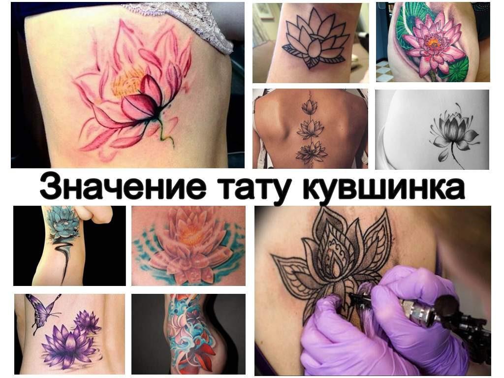 Значение тату кувшинка - информация про особенности рисунка и фото примеры готовых татуировок