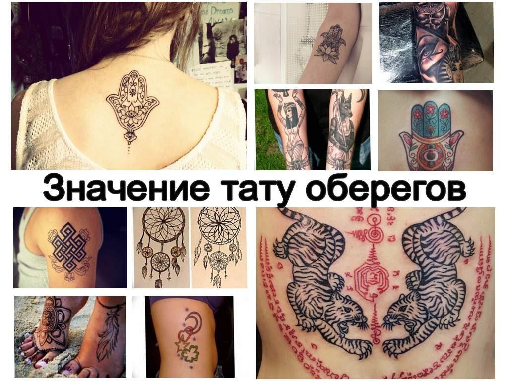 Значение тату оберегов - смысл рисунков и коллекция фото примеров готовых идей